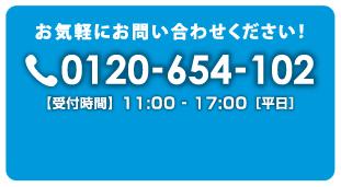0120-654-102