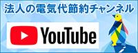 YouTubeエコミラチャンネル