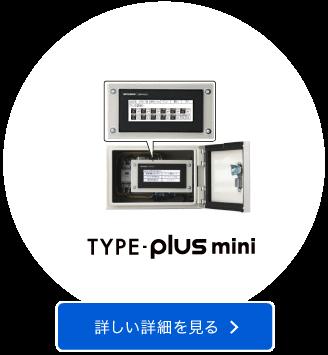 TYPE PLUS miniの商品ページへ